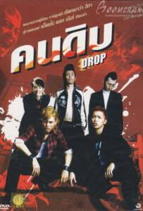 Drop (2009) คนดิบ