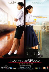 Friendship (2008) เฟรนด์ชิพ เธอกับฉัน