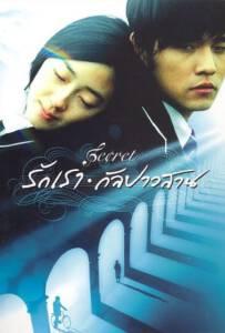 Secret (2007) รักเรากัลปาวสาน