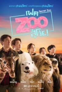 Secret Zoo (2020) เฟค Zoo สู้โว้ย!
