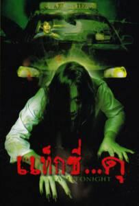 Taxi Tonight (2005) แท็กซี่โคตร...ดุ ภาค 1