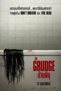 The Grudge (2020) บ้านผีดุ