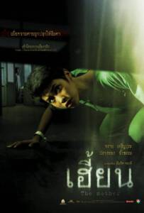 The Mother (2003) เฮี้ยน