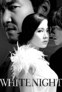 White Night (2009) คืนร้อนซ่อนปรารถนา