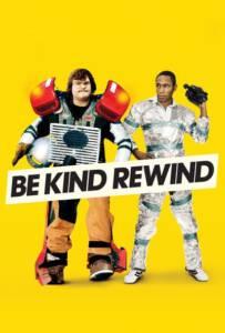 Be Kind Rewind (2008) ใครจะว่า...หนังข้าเนี๊ยะแหละเจ๋ง
