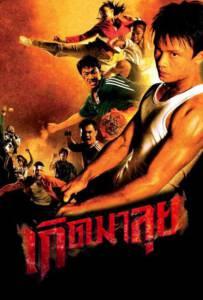 Born to Fight (2004) เกิดมาลุย