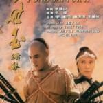 Fong Sai Yuk 2 (1993) ปึงซีเง็ก ปิดตาสู้ 2