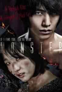 Monster 2014