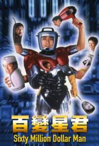 Sixty Million Dollar Man (1995) คนไม่ธรรมดา ยืดได้หดได้