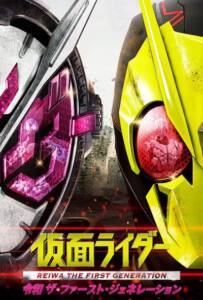 Kamen Rider Reiwa: The First Generation (2019) มาสค์ไรเดอร์ กำเนิดใหม่ไอ้มดแดงยุคเรย์วะ