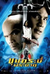 Sars Wars Bangkok Zombie (2004) ขุนกระบี่ผีระบาด