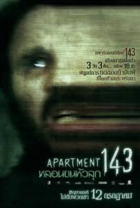 Apartment 143 (2011) หลอนขนหัวลุก