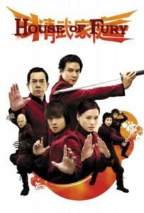 House of Fury (Jing mo gaa ting) (2005) 5 พยัคฆ์ ฟัดหยุดโลก