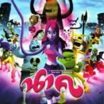 Nakk (2009) นาค