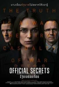 Official Secrets (2019) รัฐบาลซ่อนเงื่อน