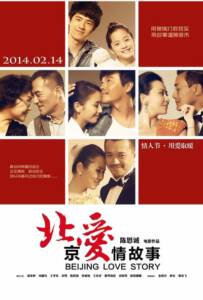 Beijing Love Story (2014) ปักกิ่งเลิฟสตอรี่