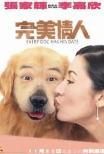 Every Dog Has His Date (2001) โฮ่งครับ ผมเป็นคนครับ