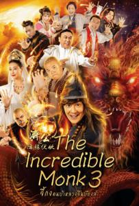 The Incredible Monk 3 (2019) จี้กง คนบ้าหลวงจีนบ๊องส์ ภาค 3