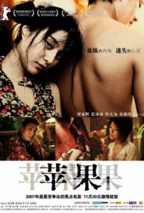 Lost in Beijing (2007) เกมรักหักหลัง