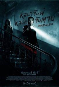 Malevolent 2018 หลอกจับผี หลอนจับตาย