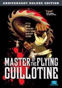 Master of the Flying Guillotine 1976 เดชไอ้ด้วนผจญฤทธิ์จักรพญายม