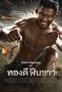 ทองดีฟันขาว (2017) Thong Dee Fun Kaow