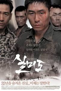 Silmido (2003) เกณฑ์เจ้าพ่อไปเป็นทหาร