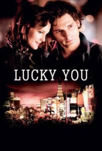 Lucky You (2007) พนันโชค พนันรัก