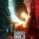 Godzilla vs. Kong (2021) ก็อดซิลล่า ปะทะ คอง