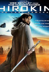 Hirokin The Last Samurai (2012) ฮิโรคิน นักรบสงครามสุดโลก