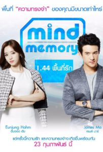 Mind Memory 1.44 (2017) พื้นที่รัก