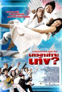 Tengs Angel (2008) เทวดาท่าจะเท่ง