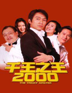 The Tricky Master (1999) คนเล็กตัดห้าเอ
