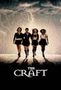 The Craft (1996) สี่แหววพลังแม่มด