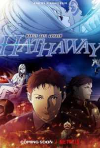 Mobile Suit Gundam: Hathaway (2021) โมบิลสูทกันดั้ม