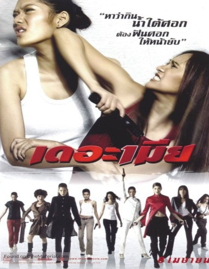 The Bullet Wives 2005 เดอะเมีย