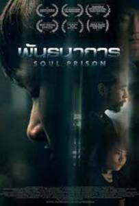 Soul Prison 2021 พันธนาการ
